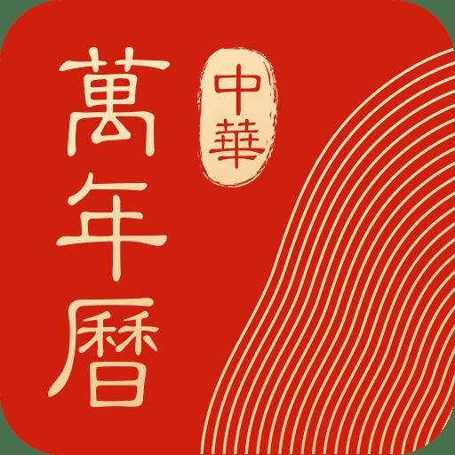 中华万年历 v7.9.1