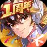 圣斗士星矢 v1.6.38.3 iPhone版