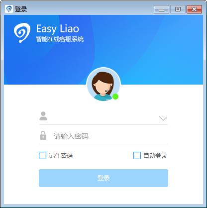 EasyLiao智能客服系统