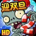 植物大战僵尸2 v2.4.83 Android版