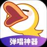唱鸭 v1.26.6.109 Android版