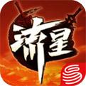 流星群侠传(原流星蝴蝶剑) v1.0.426808 Android版