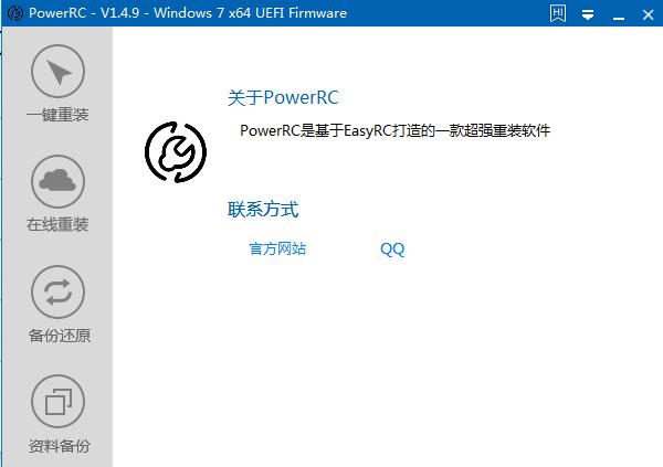 PowerRC(一键重装系统软件)
