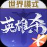 英雄杀 v4.3.0 Android版