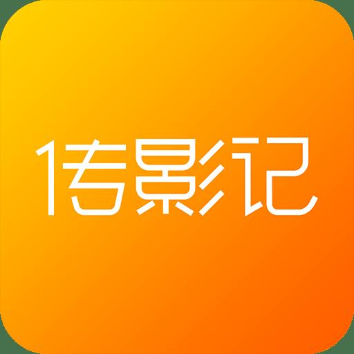 传影记小视频制作 v2.3.7 Android版