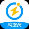 闪送员 v7.9.9 Android版