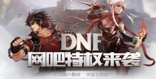 DNF网吧大作战怎么玩 dnf网吧buff在家怎么开通