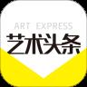 艺术头条 v4.0.0 Android版