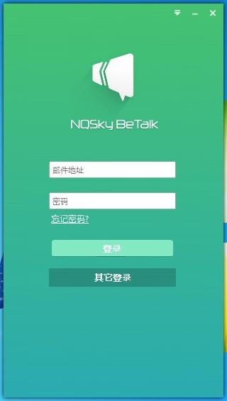 BeTalk(协同办公软件)