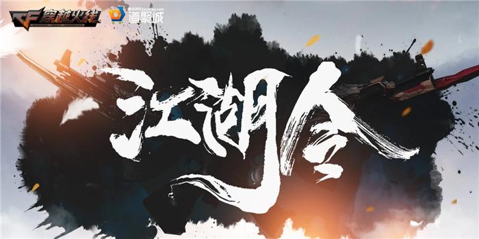 cf江湖令活动地址2020 cf江湖令礼包武器抽奖地址2020