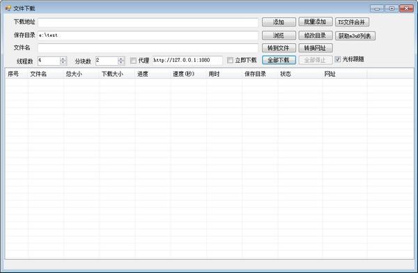 MutilFileDown(多线程文件下载工具)