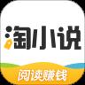 淘小说 v6.3.0 Android版