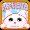 粉萌日记 v1.9.3 Android版