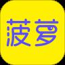 菠萝BOLO v5.2.0 Android版