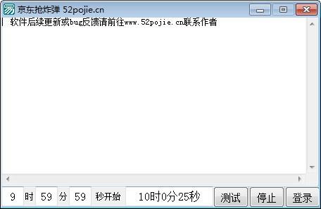 京东抢炸弹软件