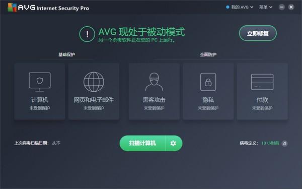 AVG Internet Security Pro(安全防护软件)