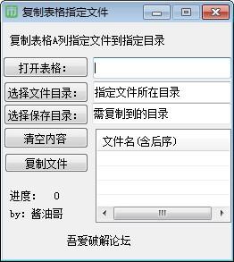 复制表格指定文件软件