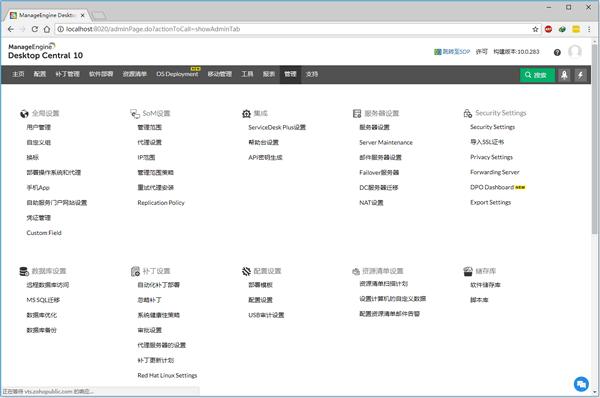 ManageEngine Desktop Central(计算器管理软件)