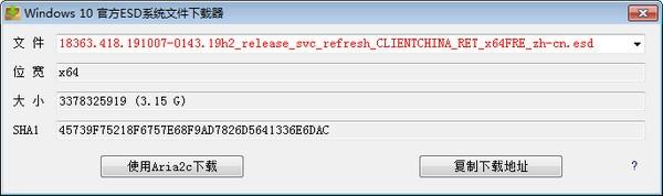 Windows10官方ESD系统文件下载器