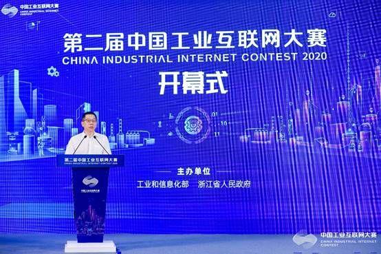 第二届中国产业互联网大赛开幕 五地会场云连线!