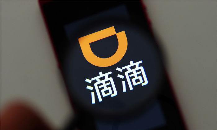 滴滴恢复了北京网约车跨城订单服务 线下防疫消毒点将下线
