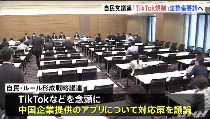 日本自民党议员同盟提议:对Tiktok等中国APP设限!