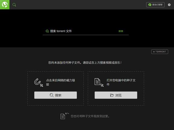 uTorrent Web(比特流网络版)