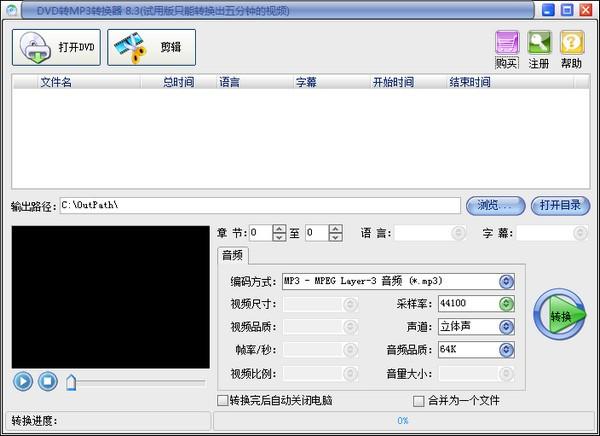 易杰DVD转MP3转换器
