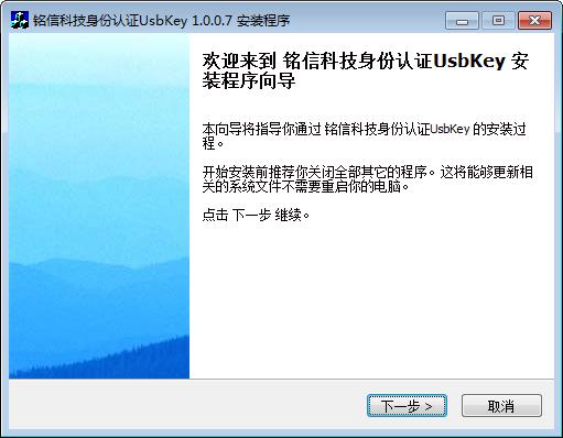 铭信科技身份认证Usbkey