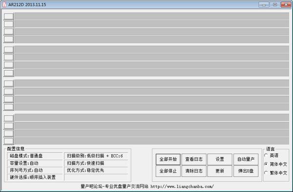建荣AR212D U盘量产工具