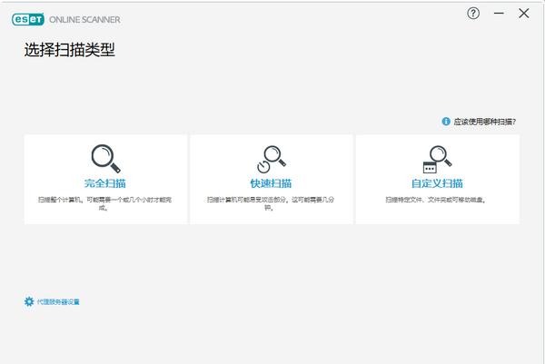 ESET Online Scanner(在线杀毒软件)
