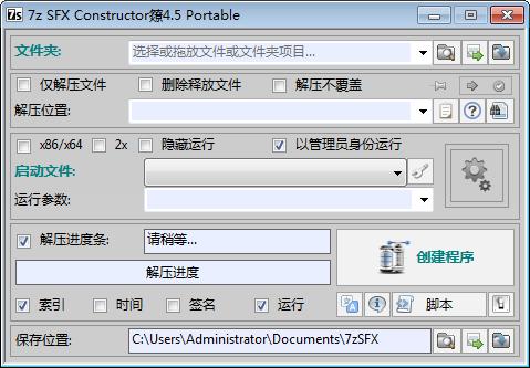 7z SFX Constructor(7z自解压软件)