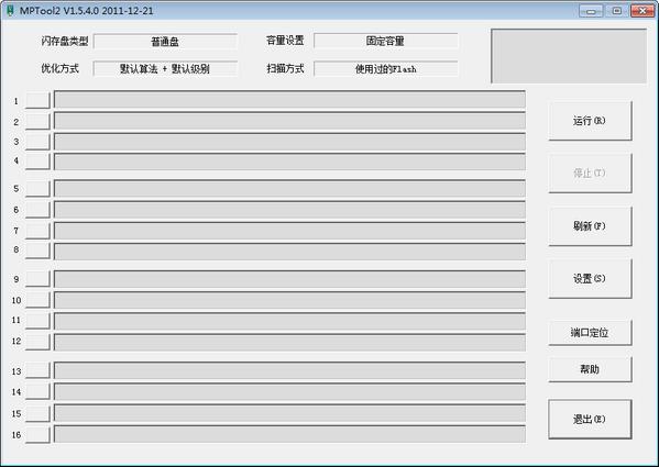 硅格T18量产工具(MPTool2)