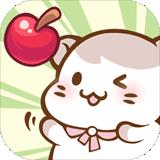 仓鼠公寓 v1.3 Android版
