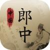 中国郎中(智慧医疗服务平台)