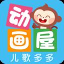儿歌多多动画屋安卓版 v2.6.2.0  Android版