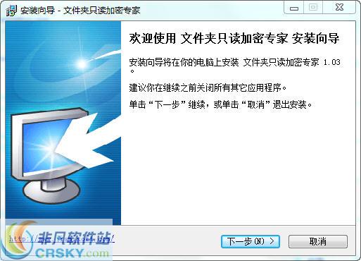 夏冰文件夹只读加密专家 v1.35