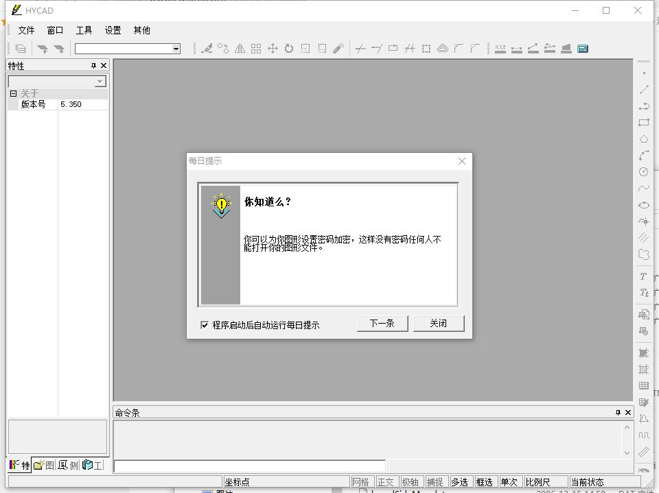 绘易CAD v5.36