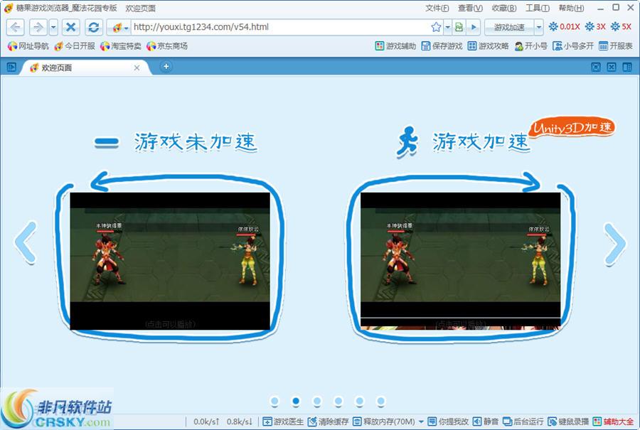 糖果游戏浏览器魔法花园(玫瑰小镇)专版 v2.59.0089