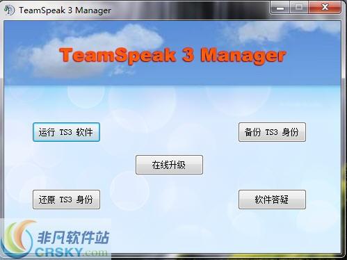 TeamSpeak v3.5.2 64位