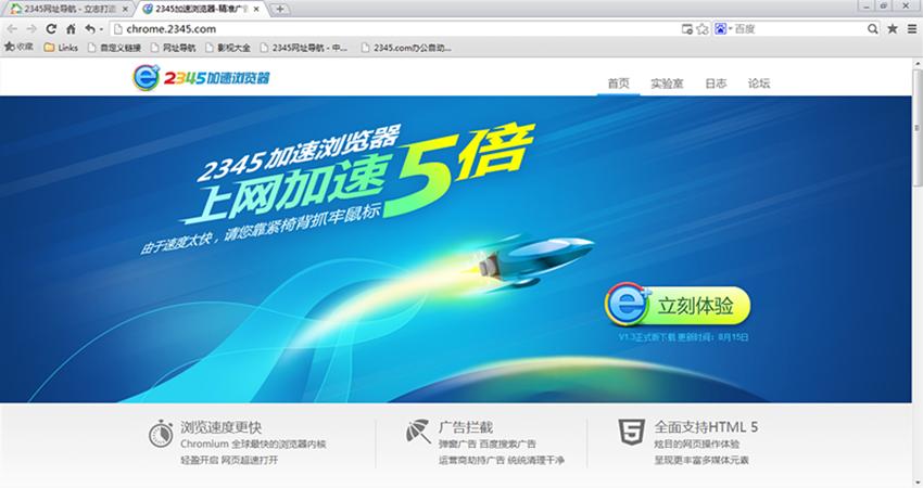2345加速浏览器 v10.9.0.20506
