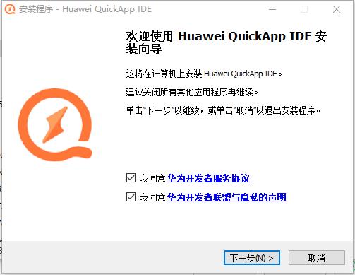 Huawei QuickApp IDE(华为快应用IDE)