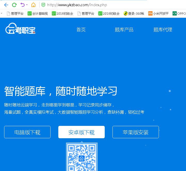 云考职宝主治医师医学高级职称考试题库 v1.1.1