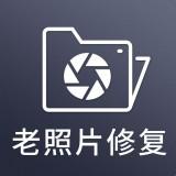 AI照片修复上色 v1.0 Android版