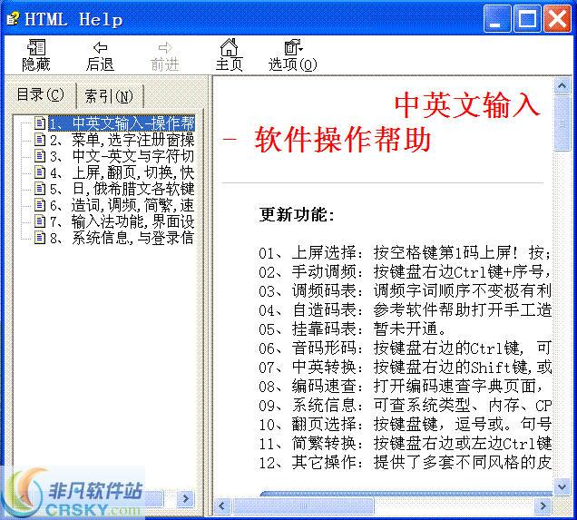 中文三码无重码输入法 v20 速记版