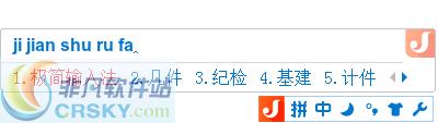 极简输入法 v1.0.0.3813