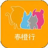 春橙行 v1.9.1 Android版