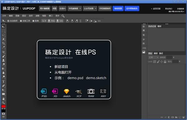 Photopea桌面端 v1.0