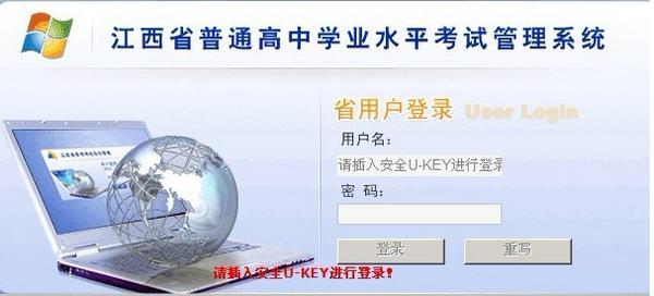 铭信科技身份认证Usbkeyv1.0.0.7官方版