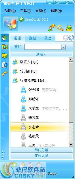 布谷鸟局域网聊天工具 v12.32